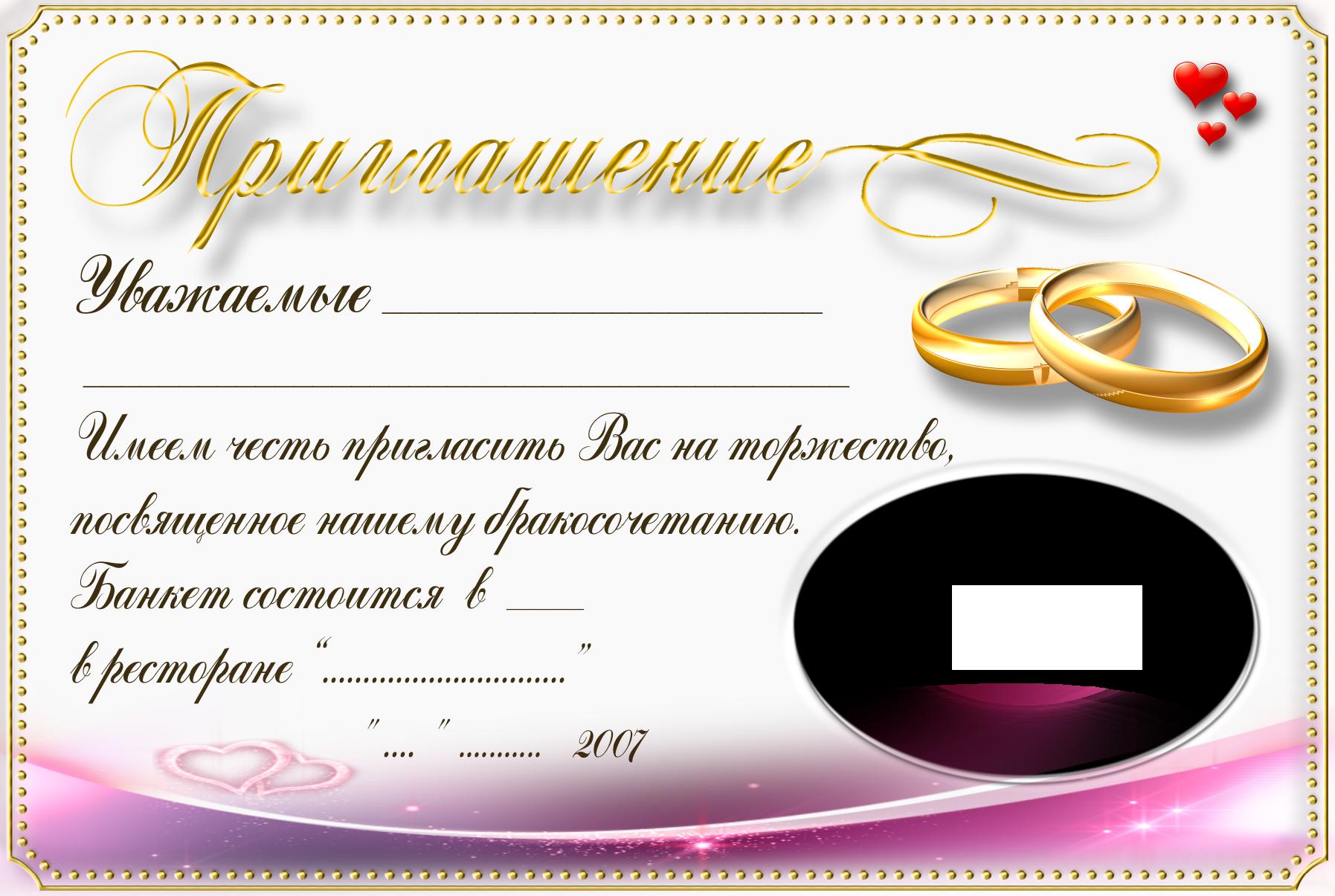 Шаблоны для пригласительных на свадьбу